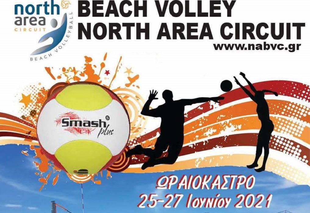 Δ. Ωραιοκάστρου: Το Κονταξοπούλειο υποδέχεται το «North Area Beach Volley Circuit»