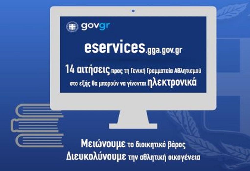ΓΓΑ: Μέσω gov.gr η υποβολή 14 δημοφιλών αιτήσεων πολιτών και φορέων