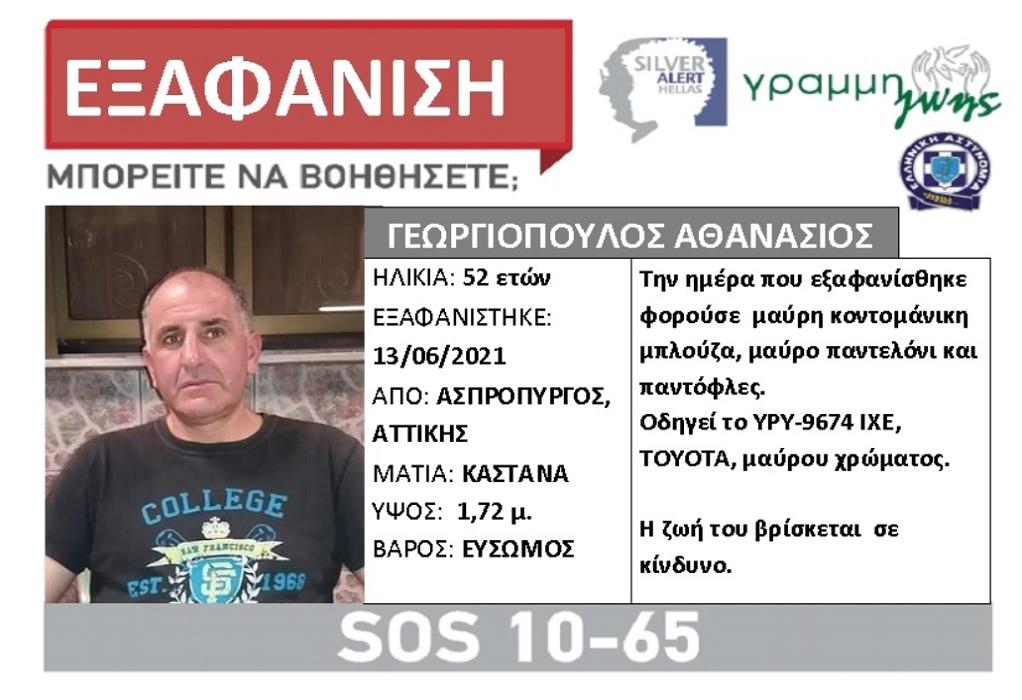 Εξαφάνιση 52χρονου στον Ασπρόπυργο Αττικής