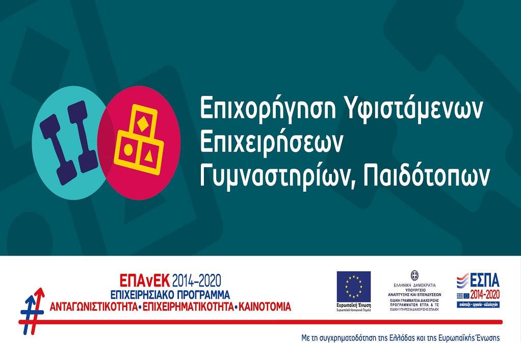 Γυμναστήρια Κεντρικής και Δυτικής Μακεδονίας: Διαδικτυακή ενημερωτική εκδήλωση