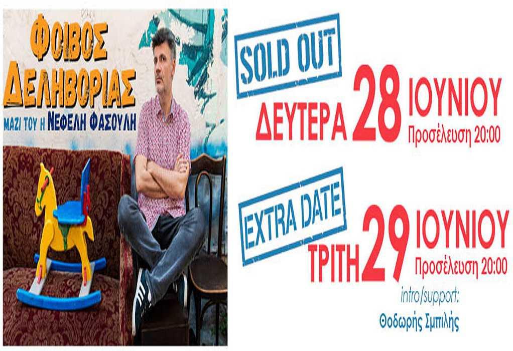 SOLD OUT η συναυλία του Φοίβου Δεληβοριά στις 28/6 – Νέα ημερομηνία: Τρίτη 29/6