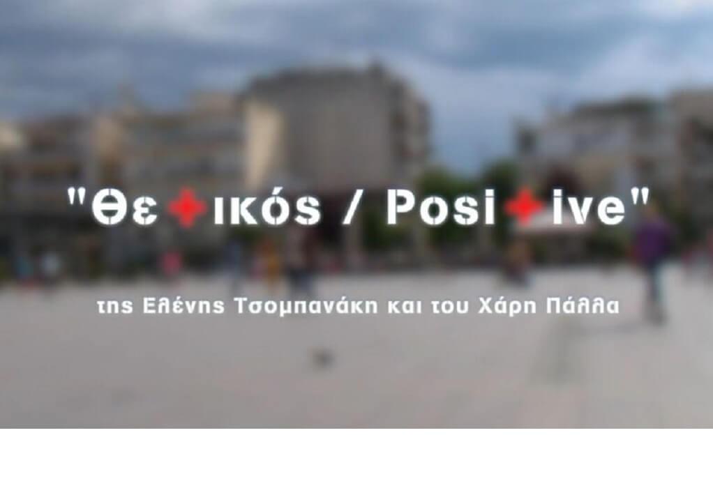 Δήμος Καλαμαριάς: 80 χορευτές για την ταινία «Θετικός-Positive»