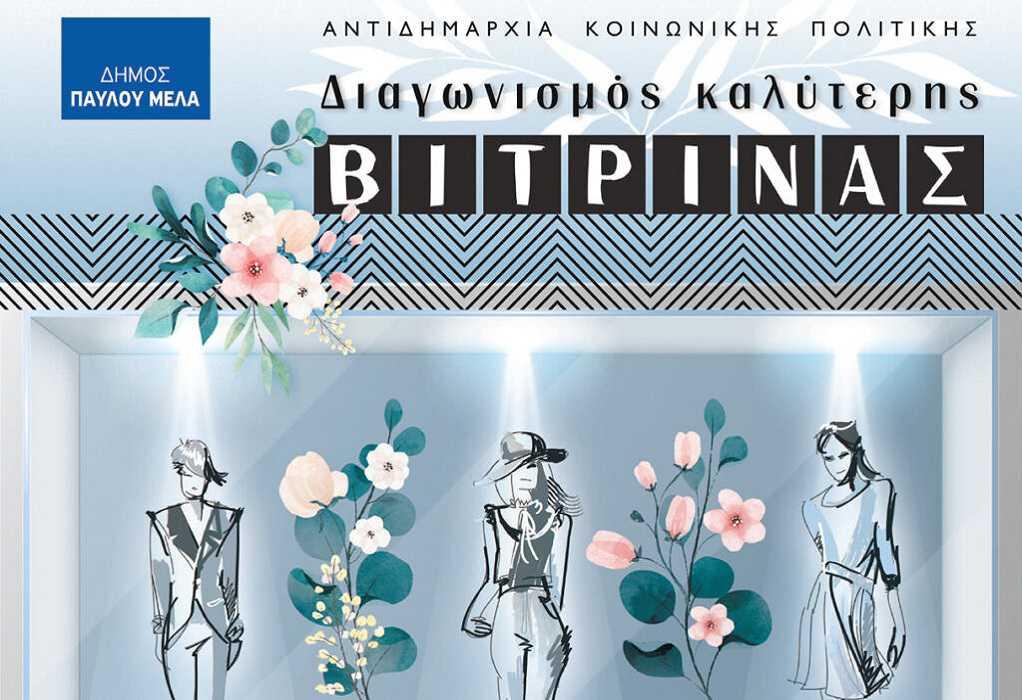 Διαγωνισμός καλύτερης βιτρίνας για το καλοκαίρι του 2021 στο δήμο Παύλου Μελά