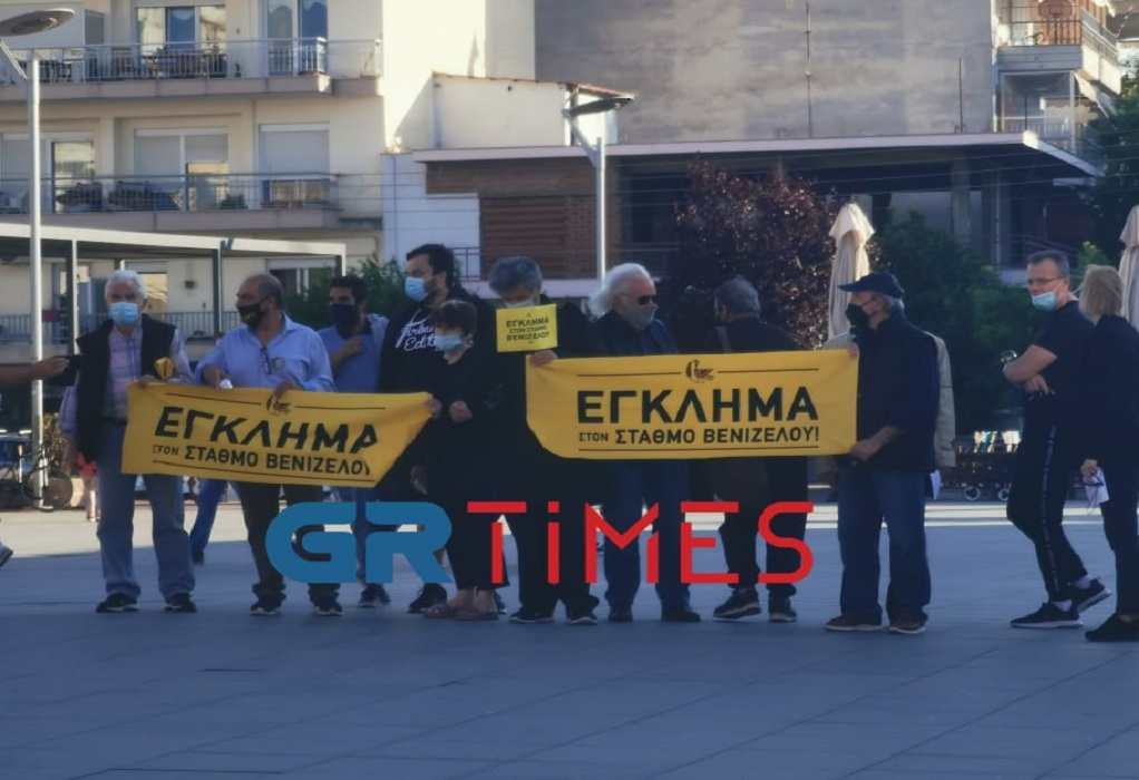 Θεσσαλονίκη: Νέα διαμαρτυρία για τα αρχαία της Βενιζέλου (ΦΩΤΟ+VIDEO)