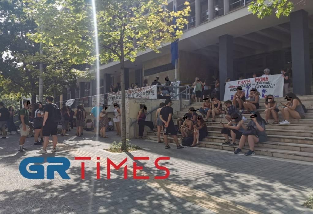 Θεσσαλονίκη: Συγκέντρωση αλληλεγγύης για σεξουαλική παρενόχληση σε φοιτήτριες (ΦΩΤΟ)