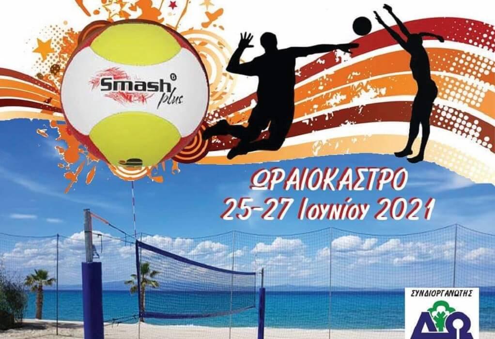Δ. Ωραιοκάστρου: Το Κονταξοπούλειο μετατρέπεται σε γήπεδο beach volley