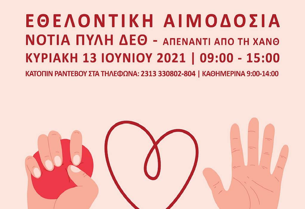 Θεσσαλονίκη:Έκτακτη εθελοντική αιμοδοσία την Κυριακή 13/6