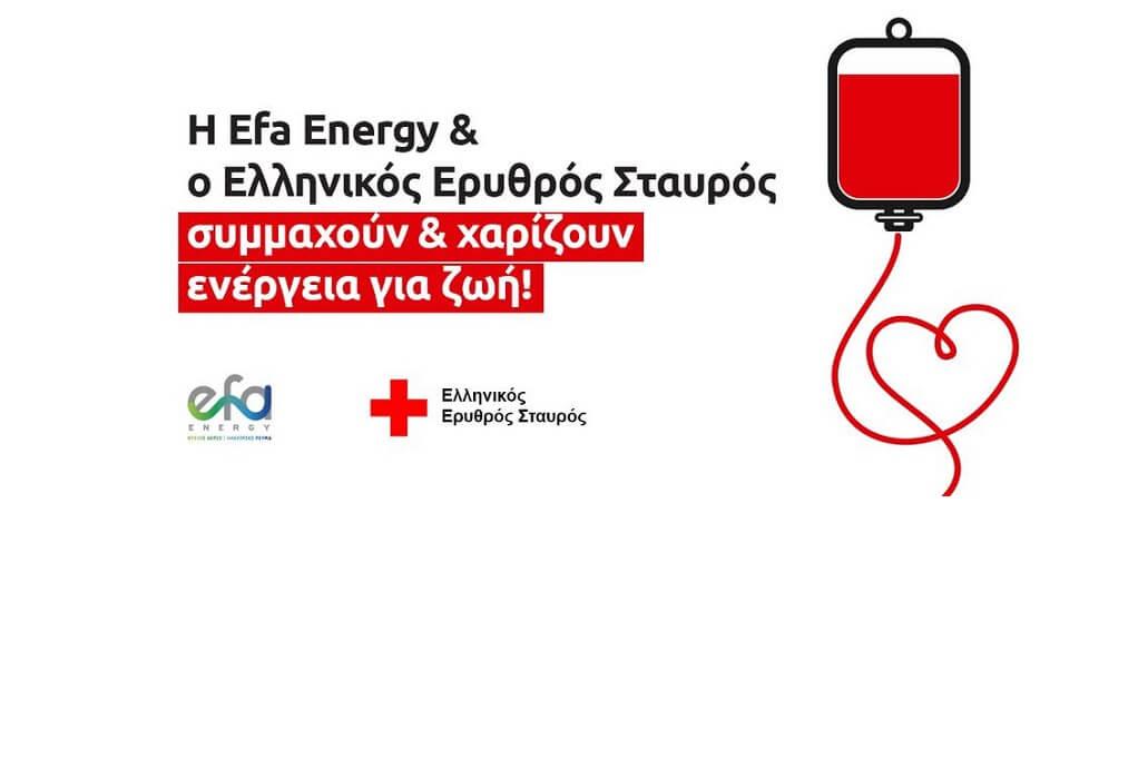 Η Efa Energy και ο Ερυθρός Σταυρός διοργανώνουν εθελοντική αιμοδοσία