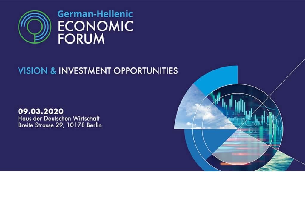 Ανοίγει αύριο το 5ο Ελληνογερμανικό Οικονομικό Φόρουμ