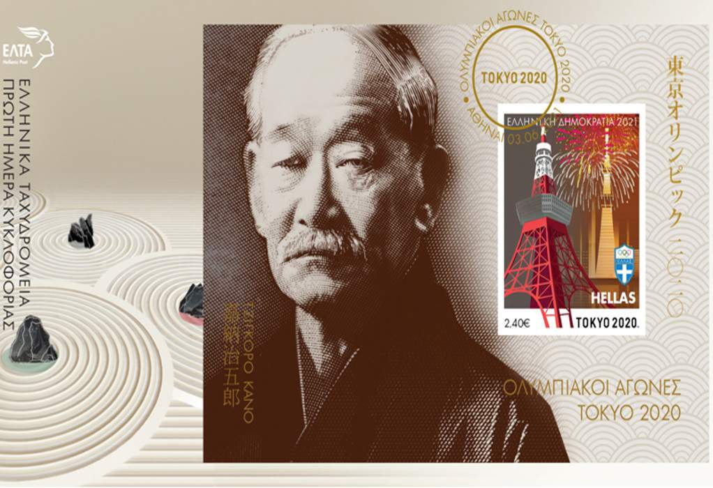 EΛΤΑ: Αναμνηστική σειρά για τους Ολυμπιακούς του Τόκυο