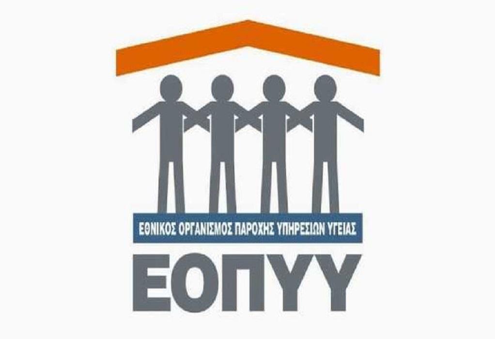 ΕΟΠΥΥ: Τι απαντά στον ΣΥΡΙΖΑ για την επίθεση σε Μητσοτάκη
