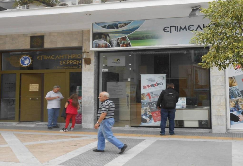 Επιμελητήριο Σερρών: Έγκριση για αναβάθμιση του SEREXPO άνω των 3 εκατ. ευρώ
