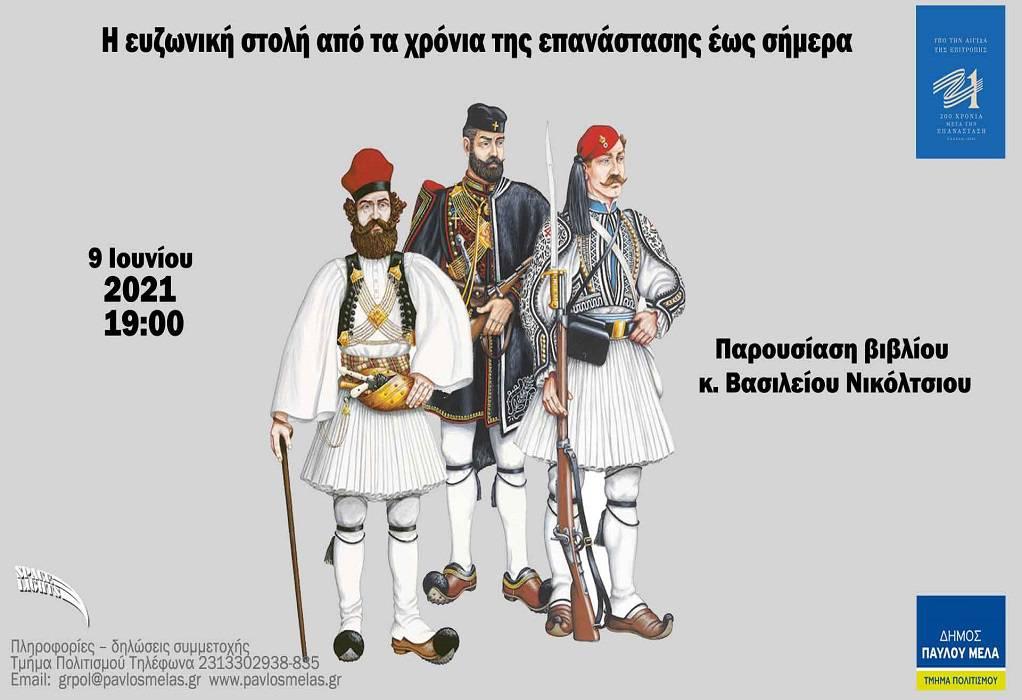 Διαδικτυακή παρουσίαση «Η ευζωνική στολή από τα χρόνια της επανάστασης έως σήμερα» την Τετάρτη