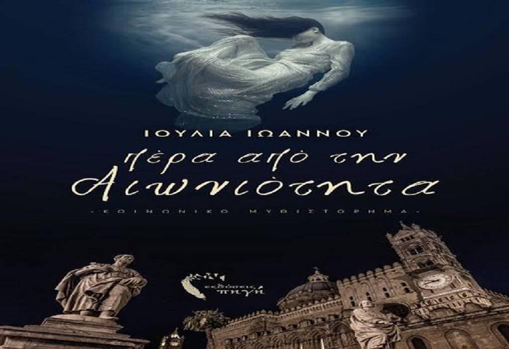 Η Ι. Ιωάννου για το βιβλίο της «Πέρα από την αιωνιότητα» (ΗΧΗΤΙΚΟ)