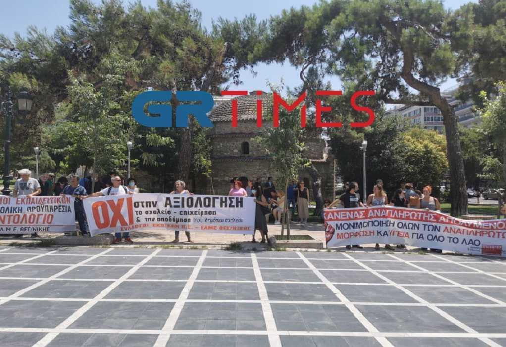 Συγκέντρωση διαμαρτυρίας εκπαιδευτικών στη Θεσσαλονίκη (ΦΩΤΟ-VIDEO)