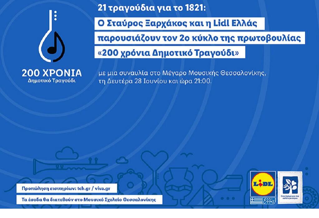 Ο Σταύρος Ξαρχάκος και η Lidl Ελλάς παρουσιάζουν τον 2ο κύκλο της πρωτοβουλίας «200 χρόνια Δημοτικό Τραγούδι»