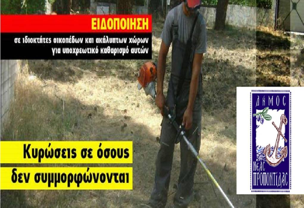 Ν. Προποντίδα: Υποχρεωτικός ο καθαρισμός οικοπέδων από ιδιώτες