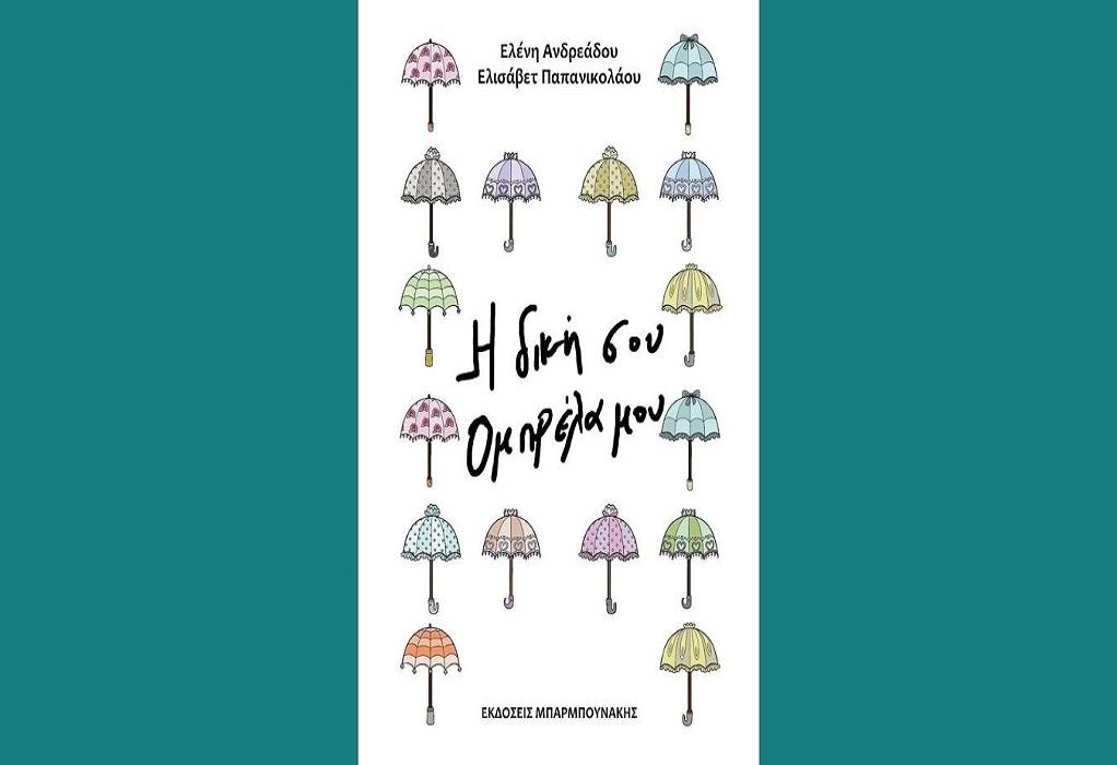 Βιβλίο: Η δική σου ομπρέλα μου