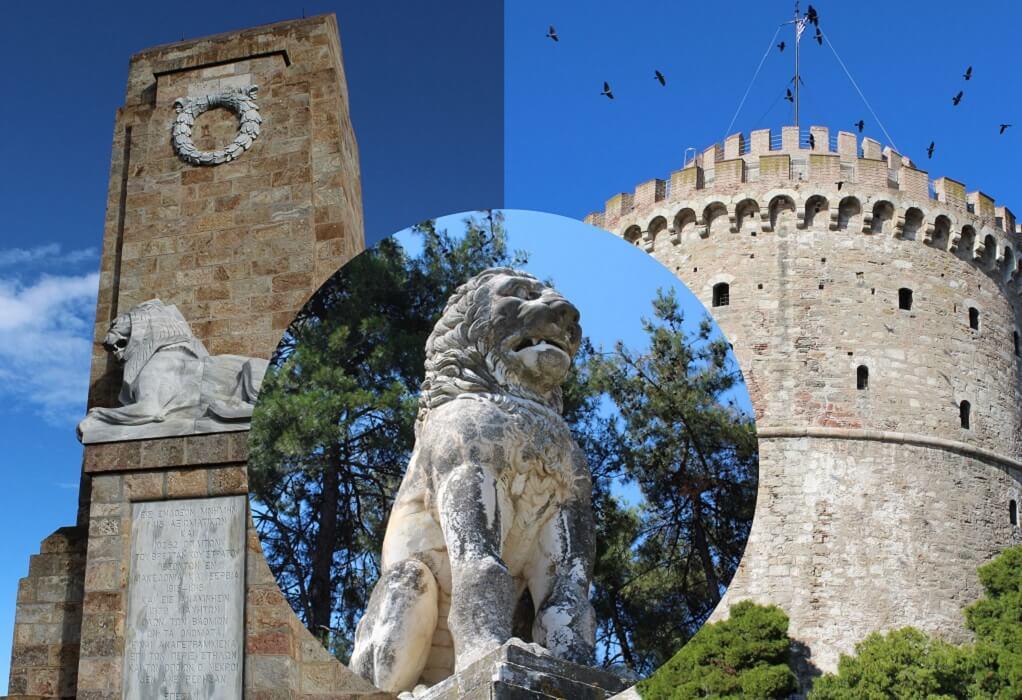 """ΟΤΘ: Νέα καμπάνια """"20 th Century War  Memorial"""", για το ιστορικό πλεονέκτημα της Θεσσαλονίκης"""