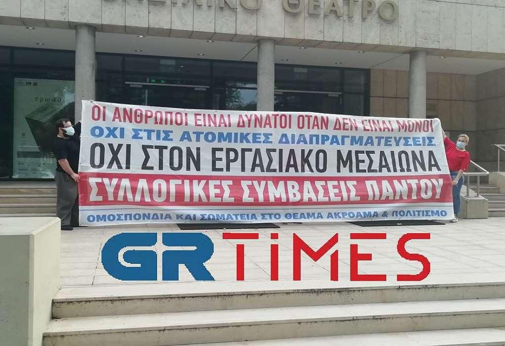 ΠΟΘΑ: Κάλεσμα στην απεργία με ανάρτηση πανό σε όλα τα θέατρα