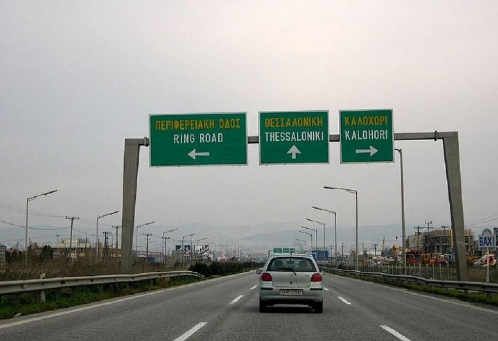 Θεσσαλονίκη: Κλείνει σήμερα η Περιφερειακή λόγω… Μπαντέρας