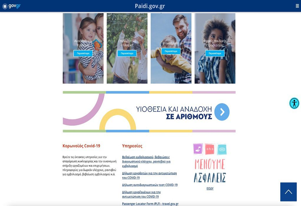 Η πρώτη δημοσίευση δεδομένων για τις υιοθεσίες και τις αναδοχές στην Ελλάδα
