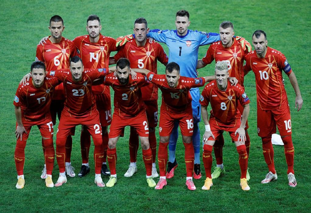 ΥΠΕΞ Β. Μακεδονίας: Γιατί δεν αλλάζει το όνομα στο Euro 2020