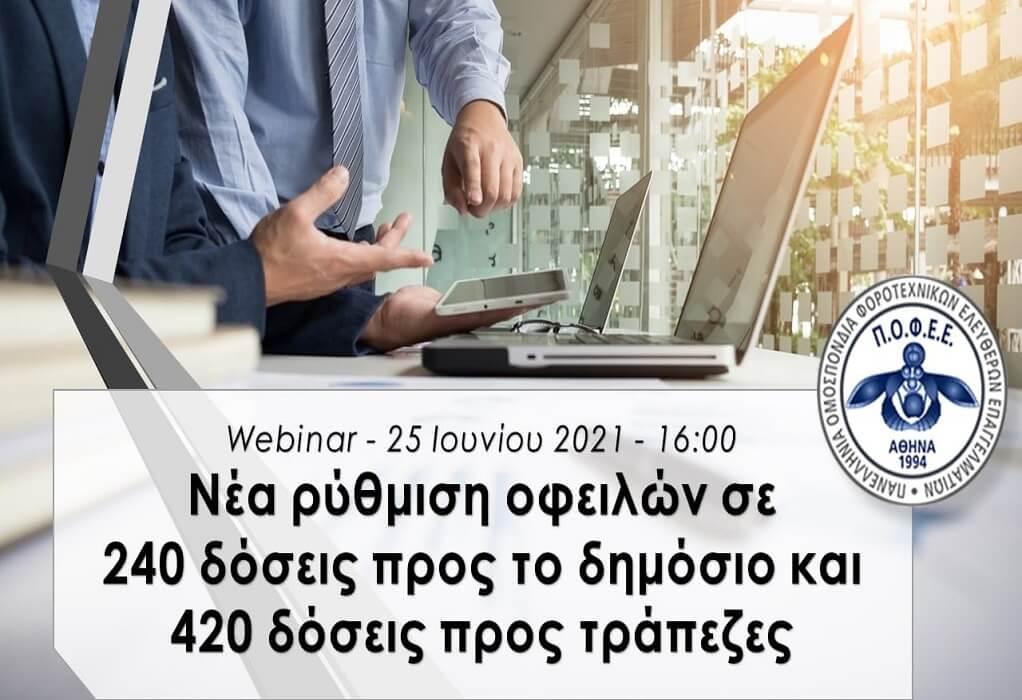 ΠΟΦΕΕ: Ενημερωτικό σεμινάριο για τη ρύθμιση οφειλών
