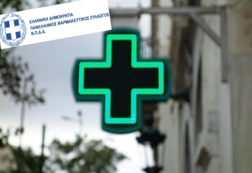 Πανελλήνιος Φαρμακευτικός Σύλλογος: Συνεχίζεται η δωρεάν διάθεση self test από τα φαρμακεία