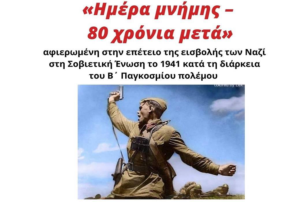 Ημέρα Μνήμης για την επέτειο εισβολής των Ναζί στη Σοβιετική Ένωση