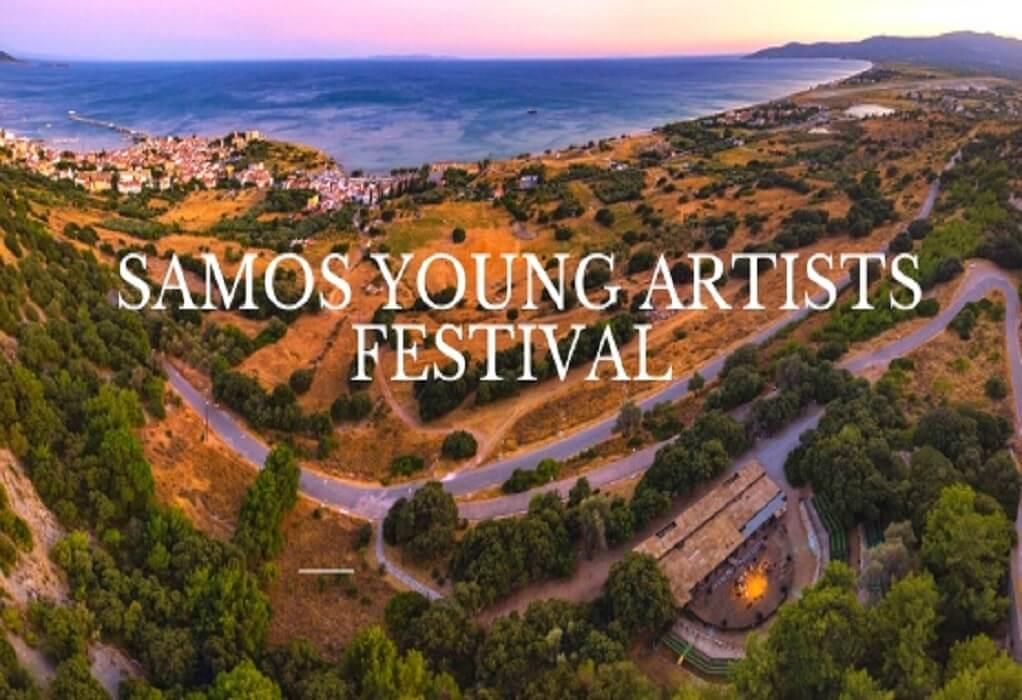 Samos Young Artist Festival 2021: Το φεστιβάλ κλασικής μουσικής επιστρέφει