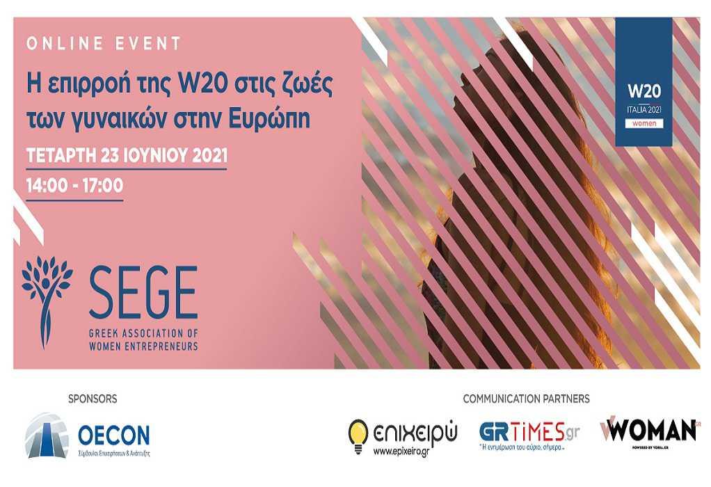 ΣΕΓΕ: Φόρουμ για την επιρροή της W20 στις ζωές των γυναικών στην Ευρώπη