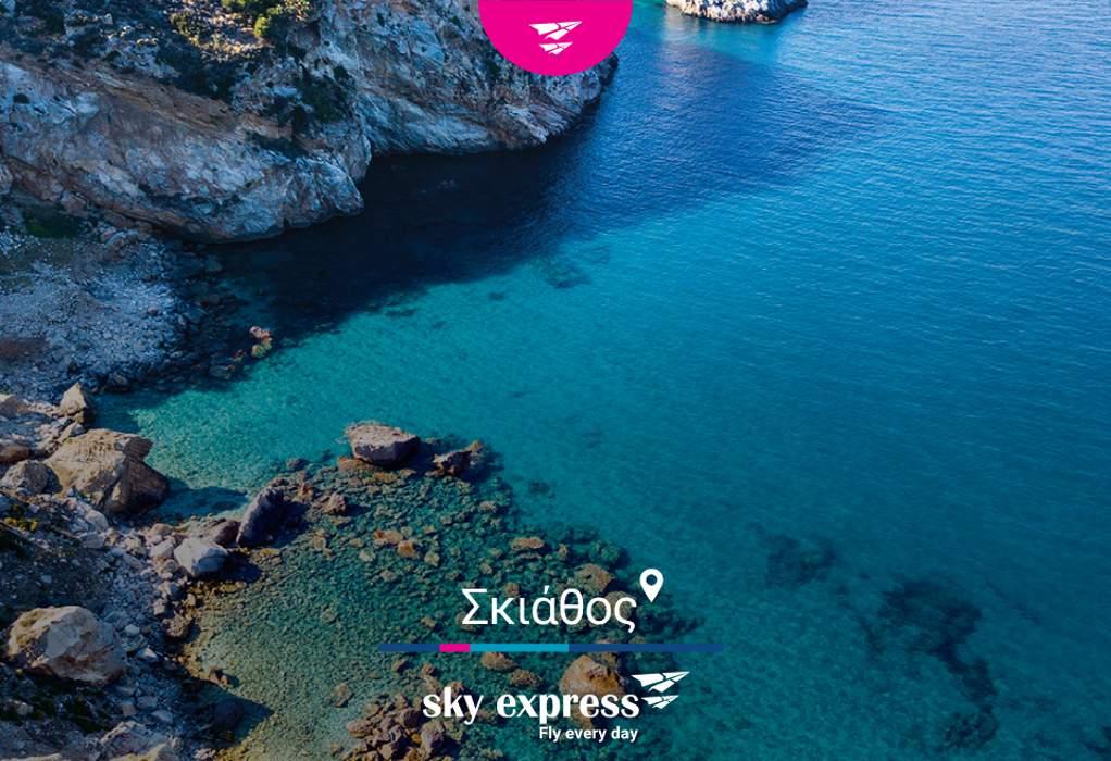 SKY express: Πτήσεις από Αυστρία για Πάρο, Νάξο, Σκιάθο