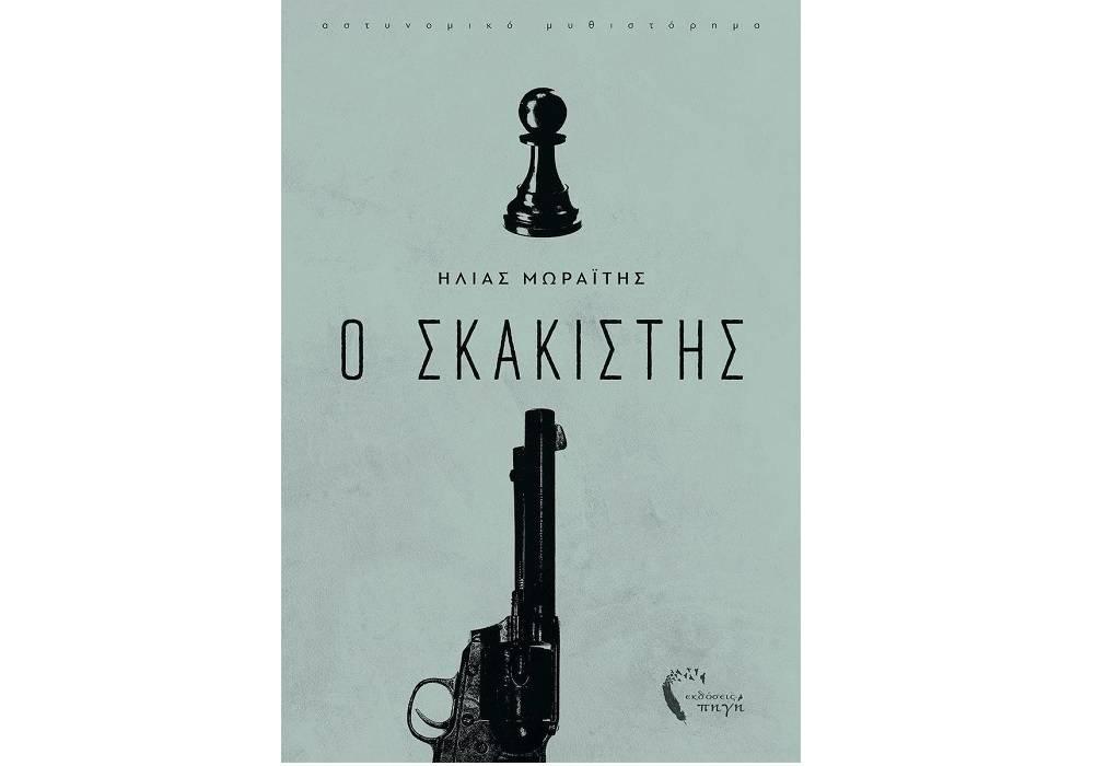 Ο Η. Μωραΐτης για το βιβλίο του «Ο Σκακιστής» (ΗΧΗΤΙΚΟ)