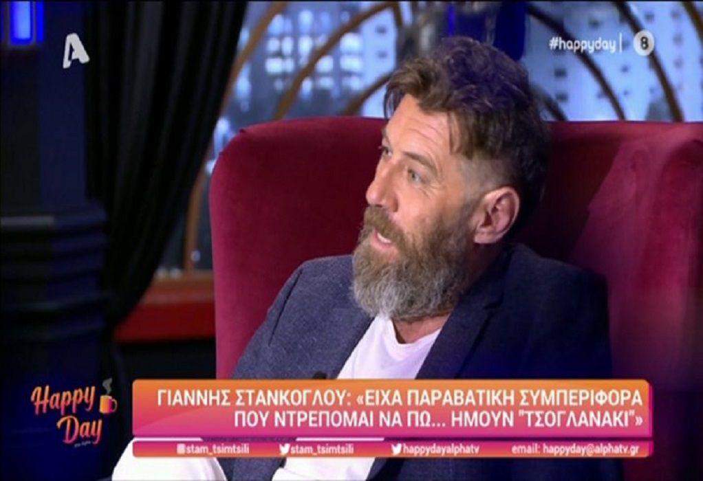 Στάνκογλου: Ντρέπομαι να πω τις ακρότητες που έχω κάνει – Ήμουν τσογλανάκι