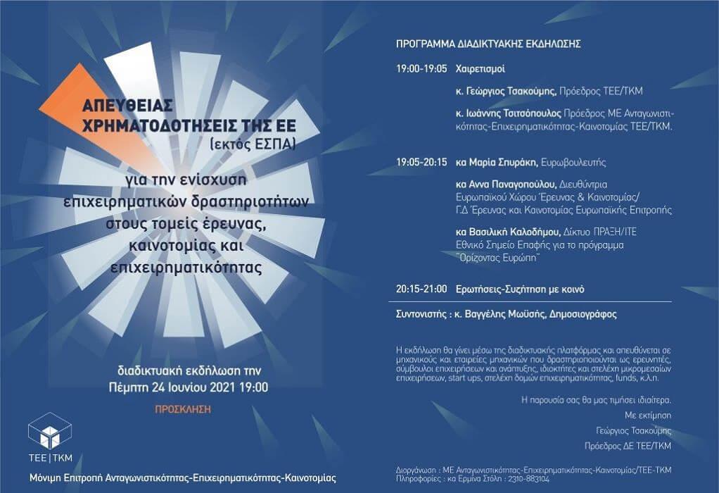 ΤΕΕ/ΤΚΜ: Διαδικτυακή εκδήλωση για τις χρηματοδοτήσεις της Ε.Ε.