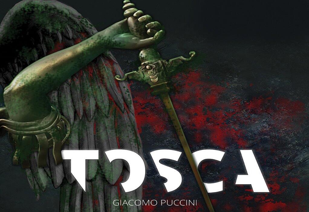 Το Φεστιβάλ Επταπυργίου κάνει πρεμιέρα με την Tosca του Puccini