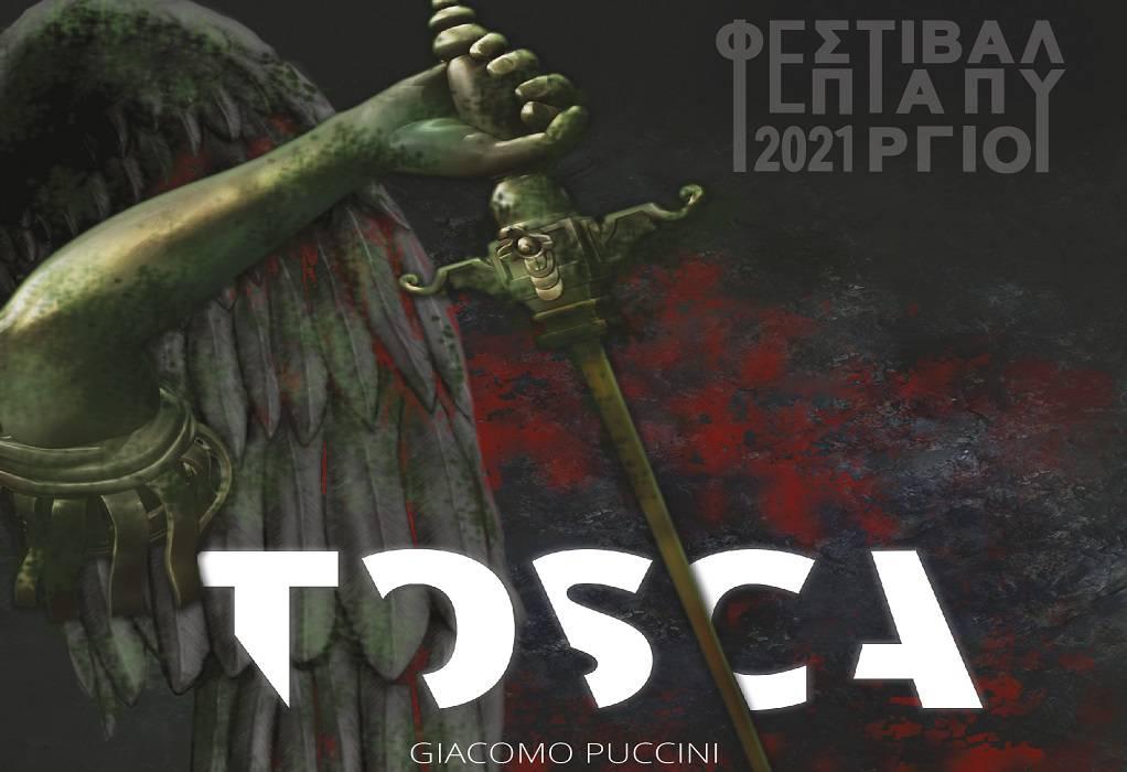 Φεστιβάλ Επταπυργίου: Άρχισε η προπώληση για την Tosca