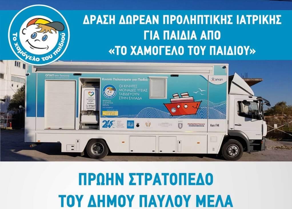 """Δράσεις από """"Το Χαμόγελο του Παιδιού"""" στον Δήμο Παύλου Μελά"""