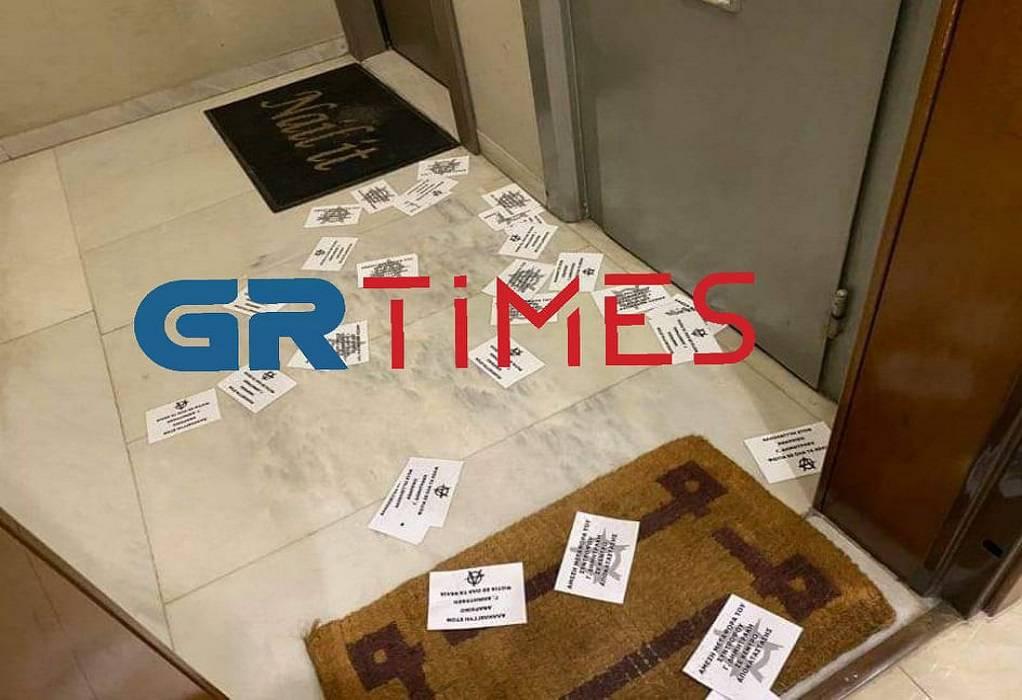 Θεσσαλονίκη: Παρέμβαση με τρικάκια στο γραφείο του Δ. Κούβελα