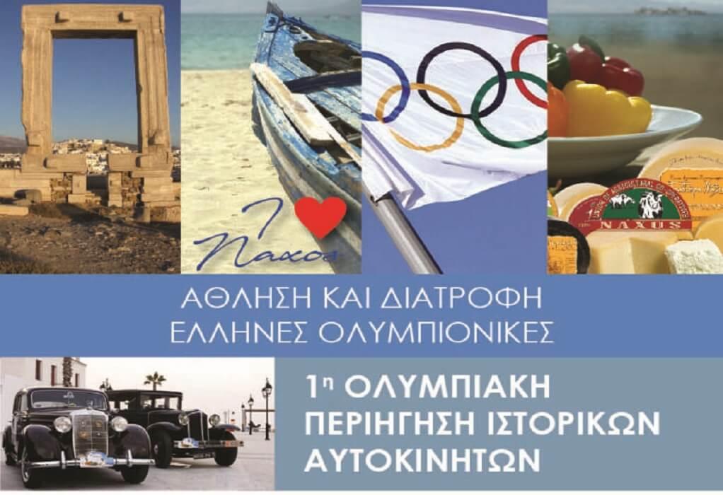 Νάξος – 4ο Food Experience: Άθληση και διατροφή με Έλληνες Ολυμπιονίκες