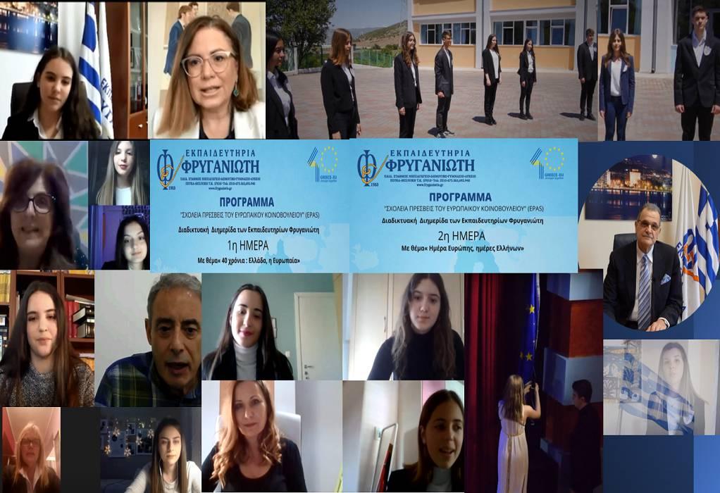 Αθ. Φρυγανιώτης: Στόχος η ενημέρωση των μαθητών για την ΕΕ (ΗΧΗΤΙΚΟ)