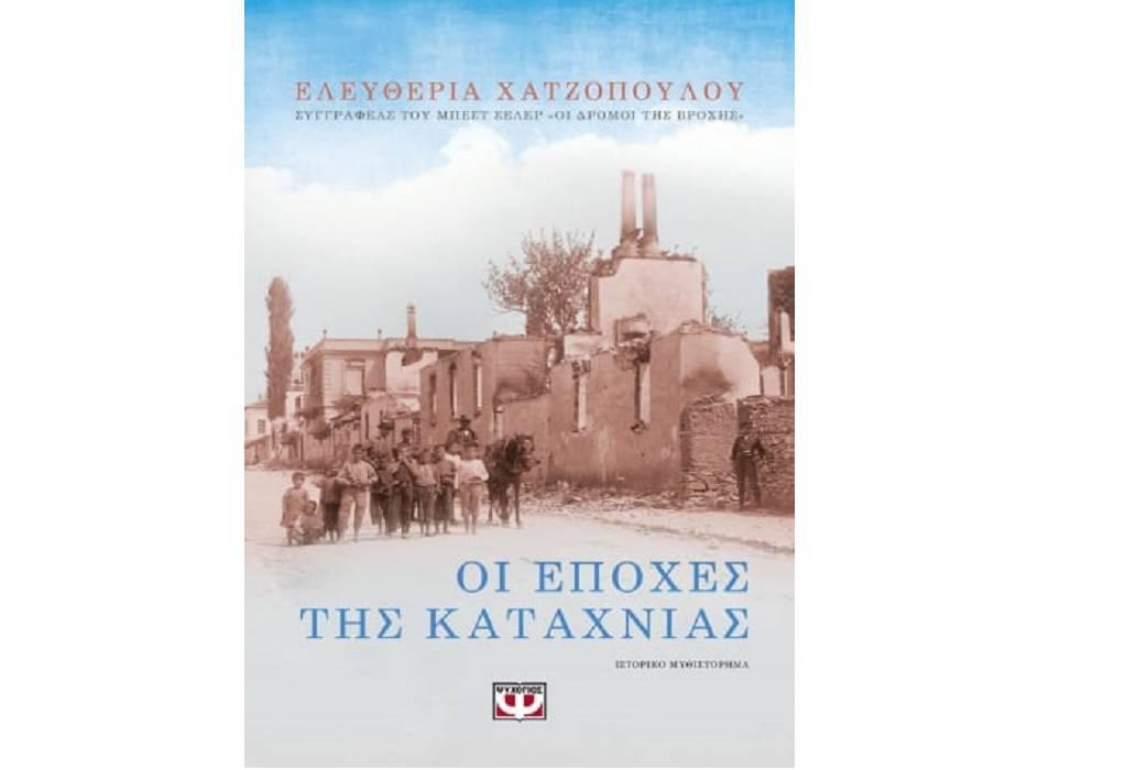 Η Ελ. Χατζοπούλου για το βιβλίο της «Οι εποχές της καταχνιάς» (ΗΧΗΤΙΚΟ)