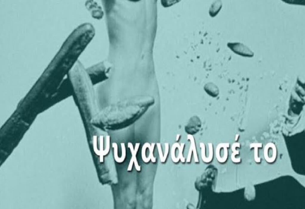 """""""Ψυχανάλυσέ το"""": Το νέο βιβλίο της Δήμητρας Αθανασοπούλου"""