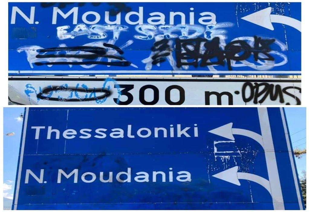 Θεσσαλονίκη: Εθελοντής κάνει «λαμπίκο» τις πινακίδες σήμανσης (ΦΩΤΟ)