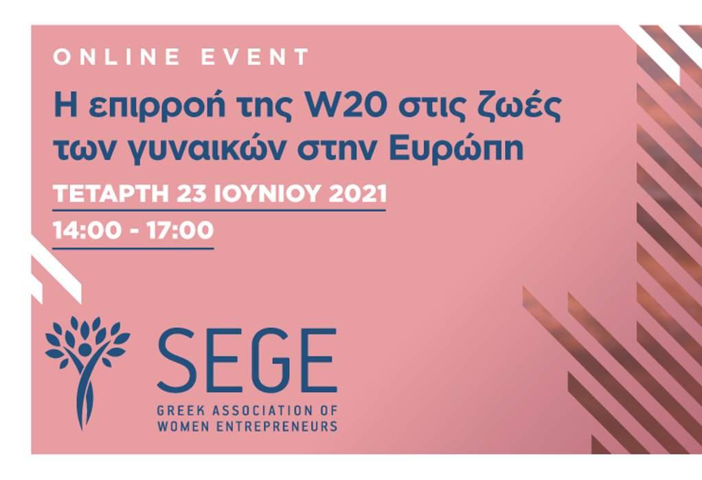 ΣΕΓΕ: Η επίδραση του W20 στις ζωές των Ευρωπαίων γυναικών