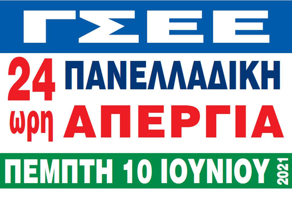 ΓΣΕΕ: Τρεις απεργιακές συγκεντρώσεις στις 10 Ιουνίου