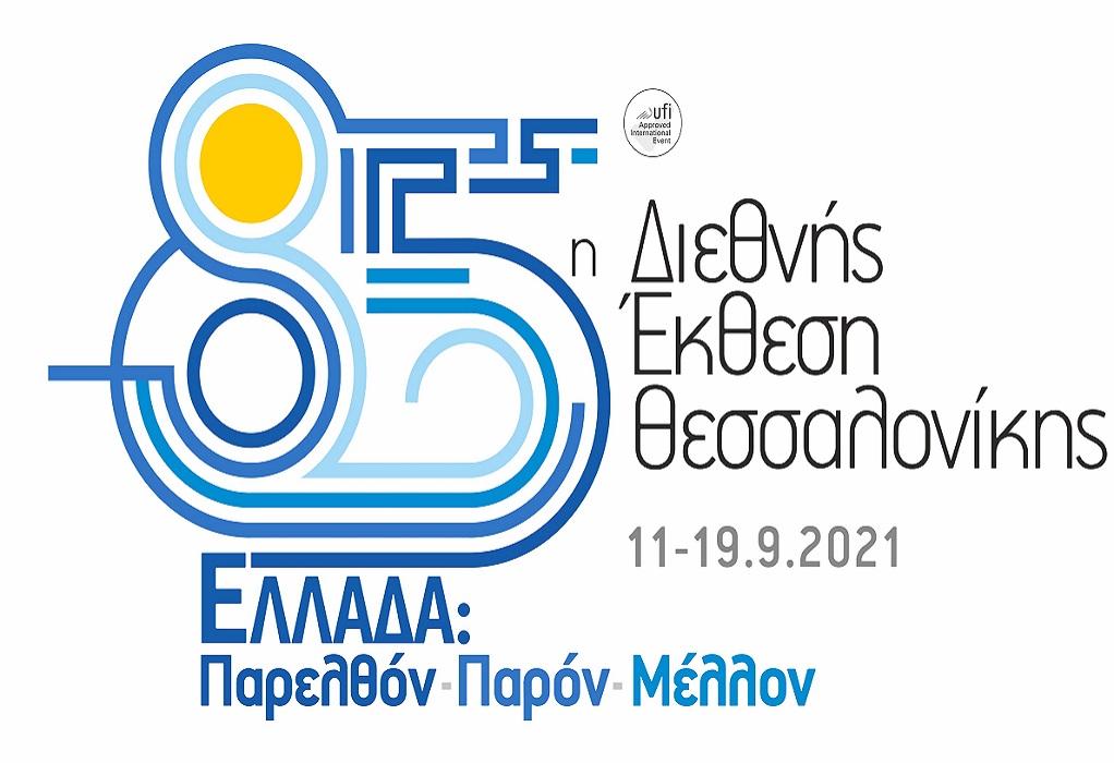 Θεσσαλονίκη: Πάνω από 87.600 επισκέπτες στην 85η ΔΕΘ