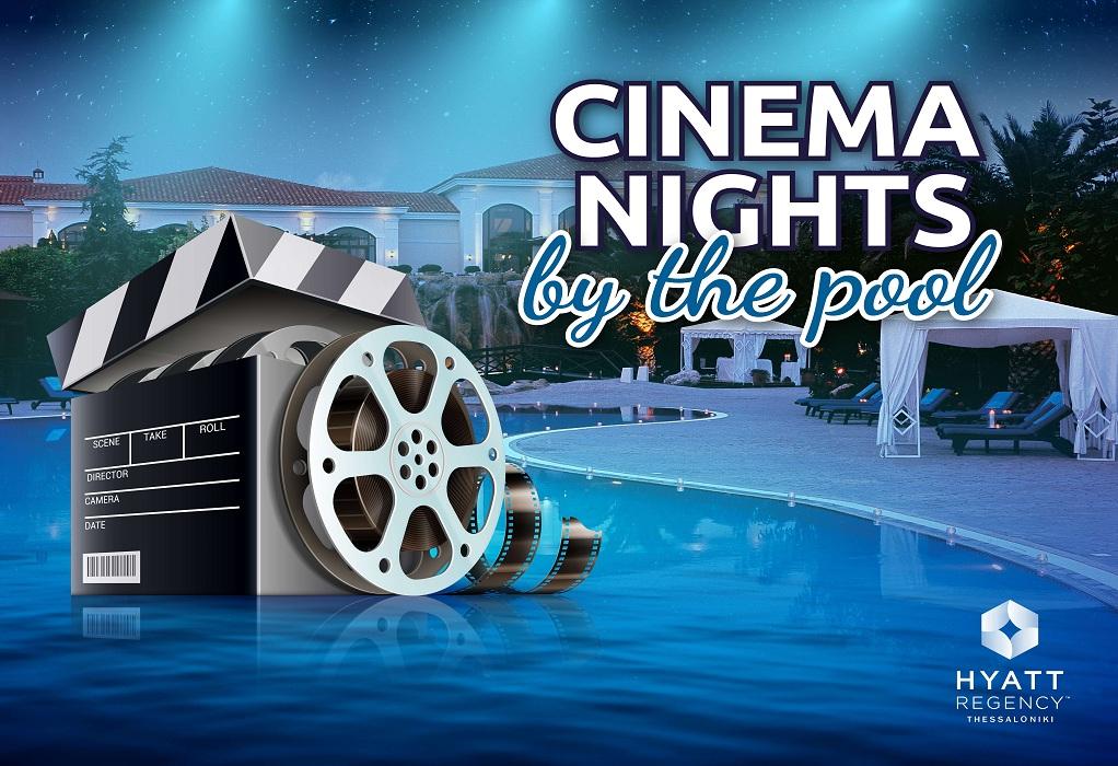 Θεσσαλονίκη: Θερινός κινηματογράφος δίπλα σε κήπο και πισίνα