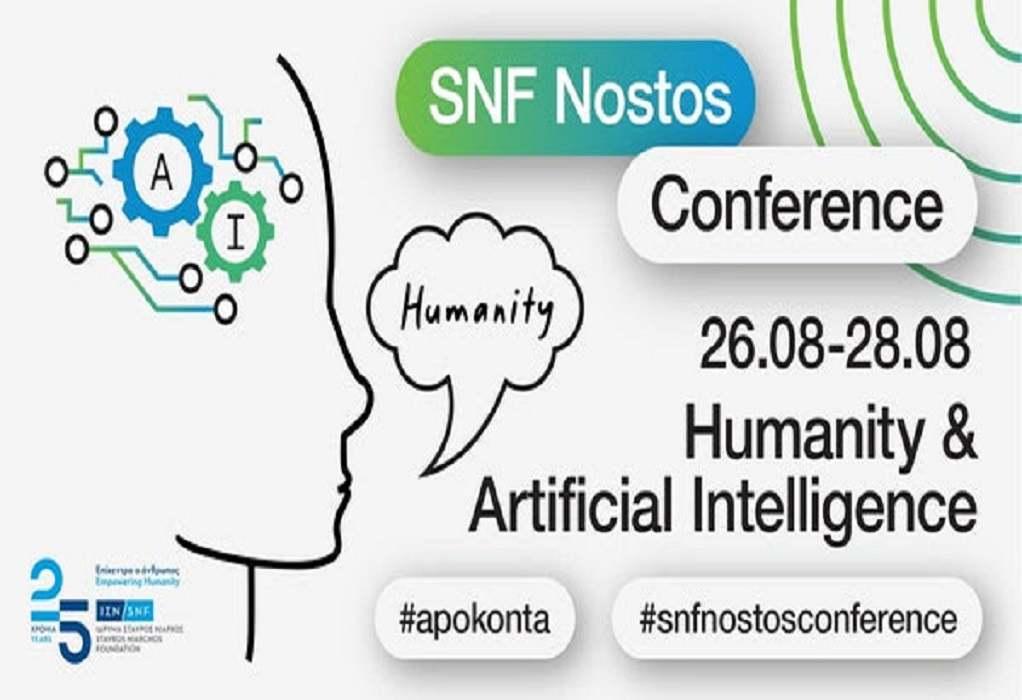 SNF Nostos Conference: Ανθρωπότητα και Τεχνητή Νοημοσύνη 26-28/8